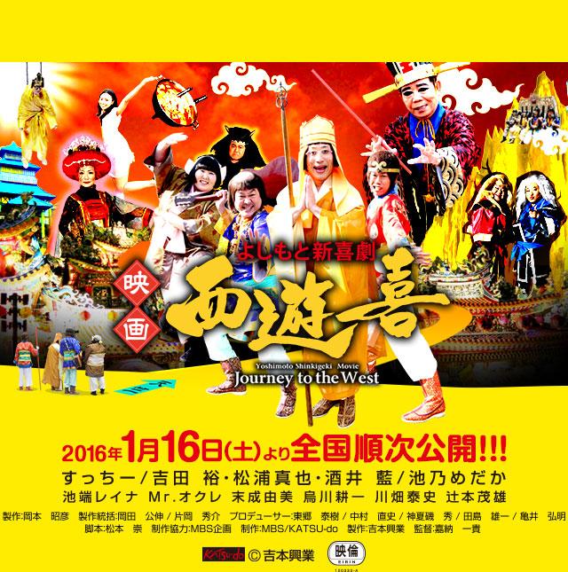 よしもと新喜劇 映画「西遊喜」...
